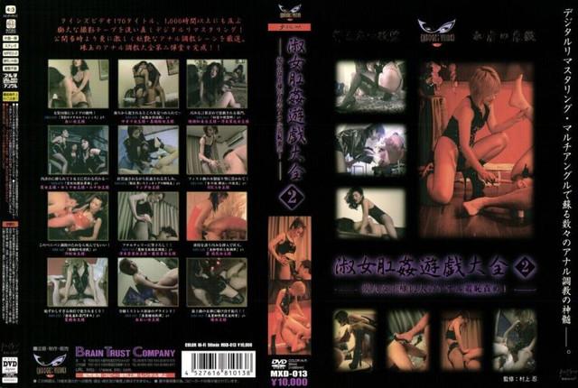 MXD-013レディ有罪思春期ゲーム2