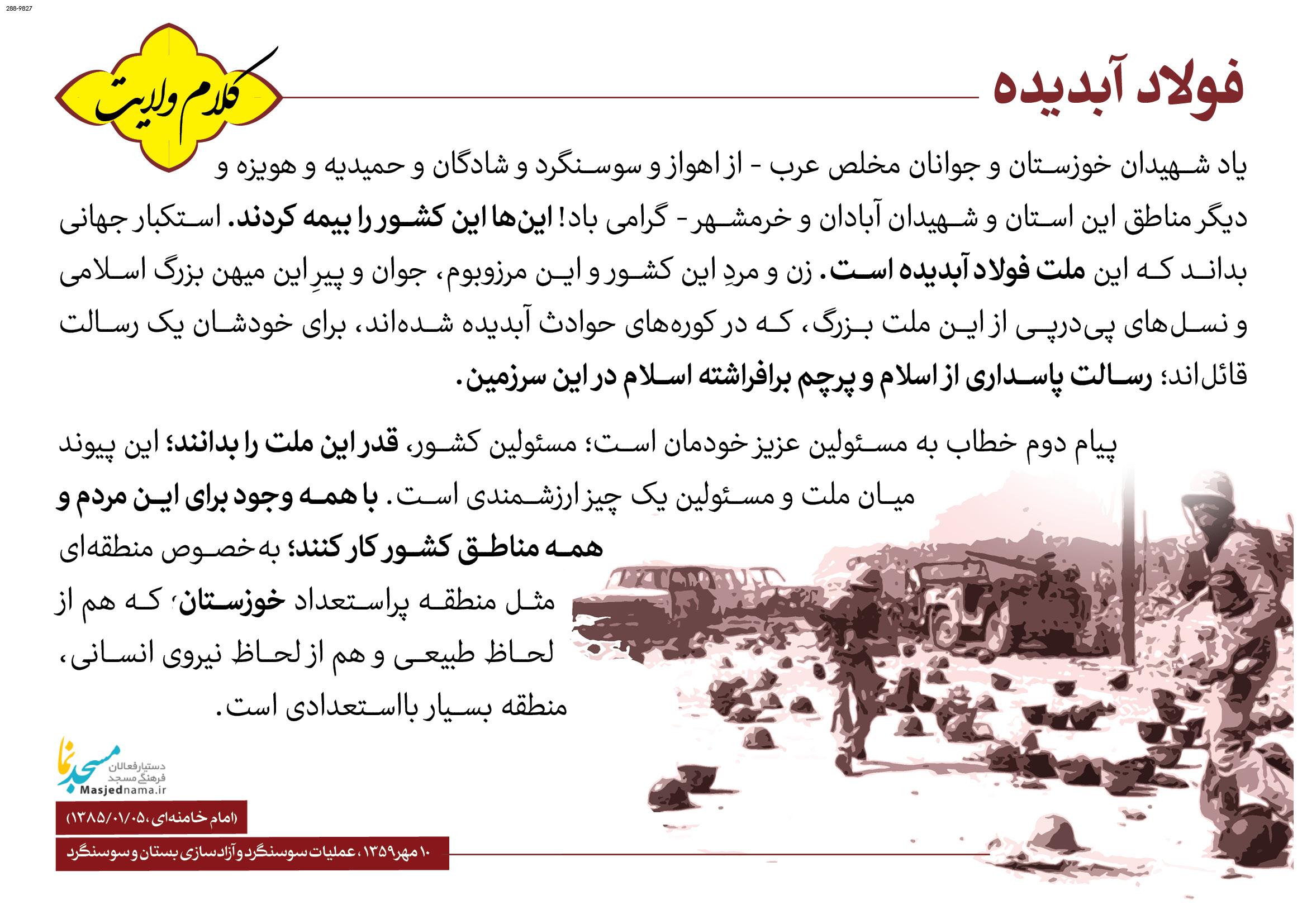 عملیات سوسنگرد و آزادسازی بستان و سوسنگرد
