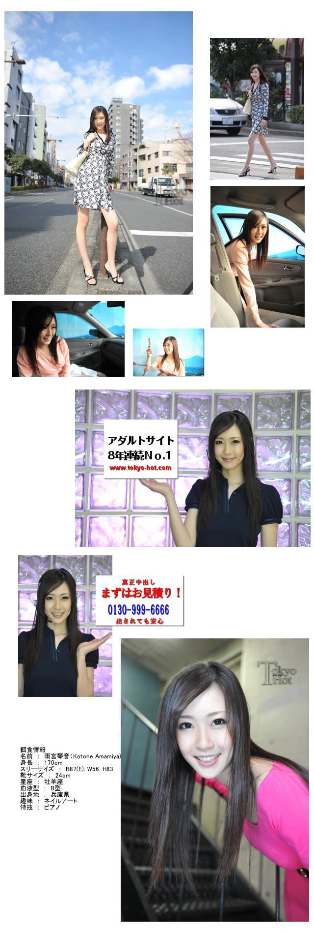 [3部]TOKYO-HOTN0594、N0604、S2M-008雨宮琴音