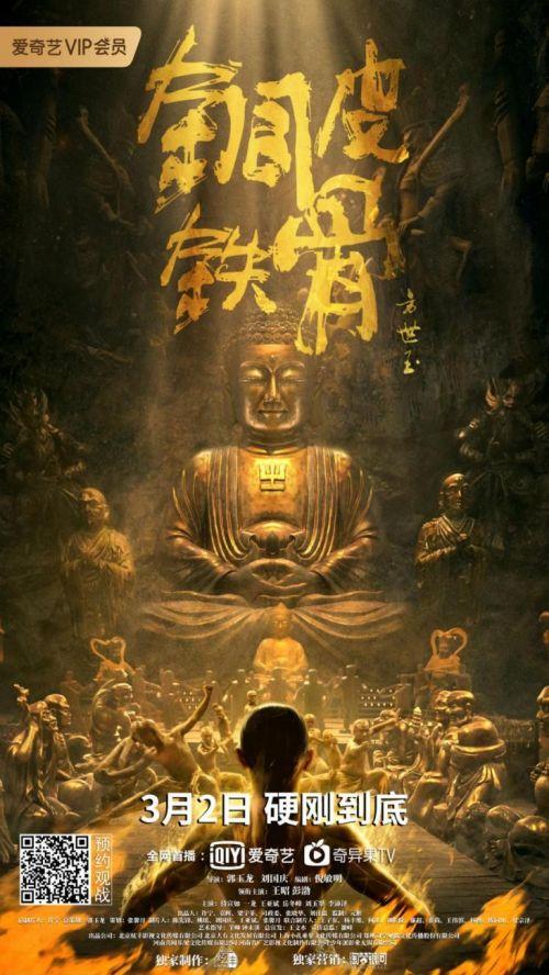 Tong Pi Tie Gu Fang Shi Yu (2021) Chinese 720p HDRip x264 AAC 600MB ESub