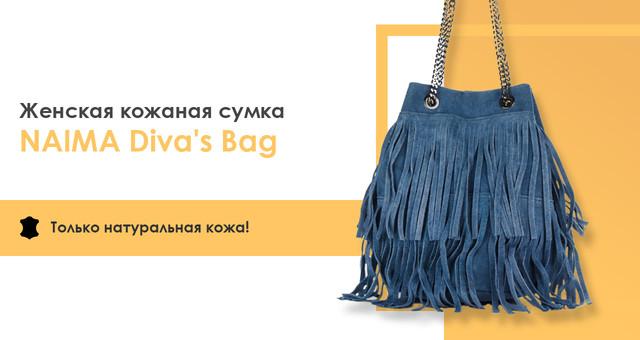 Итальянская сумка  Diva's Bag