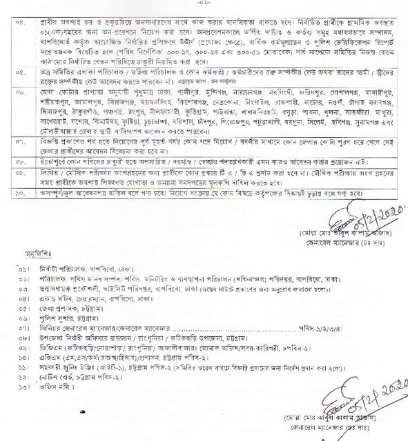 chittagong-pbs2-2