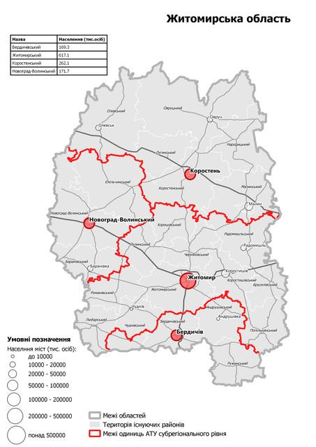 2 - Мінрегіон оприлюднив карти майбутніх районів: в Житомирській області утворили 4, але можливі зміни