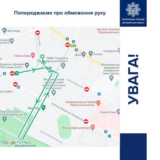 obmezh - Патрульні просять житомирських водіїв планувати маршрути та показали схему вулиць, де 15 травня буде обмежений рух