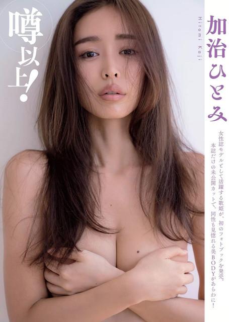 似鸟沙也加 古田爱理 天木纯-FLASH 2020年12月29日  高清套图 第19张