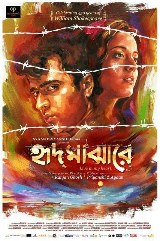 Hrid Majharey 2020 Bengali Movie 480p BluRay 350 MB