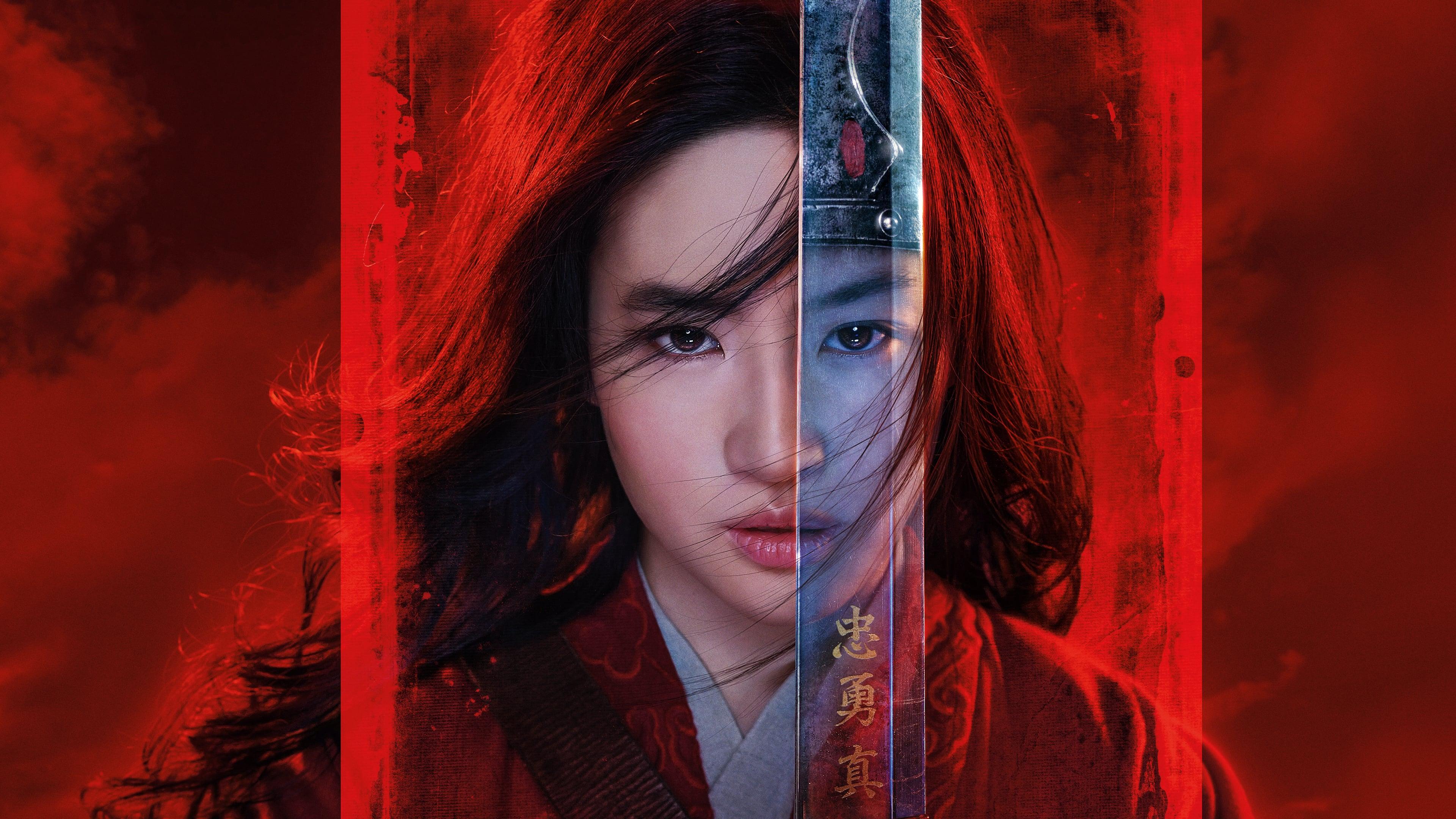 მულანი Mulan
