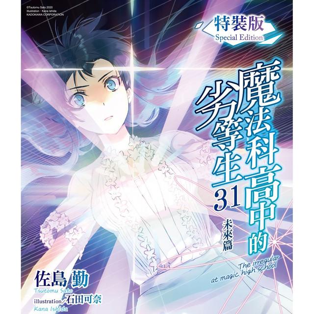 《魔法科高中的劣等生 (31)》(特裝版)  5/20起開放事前預購 01-31