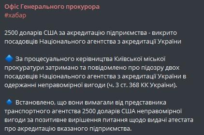 Пост ОГПУ в Facebook