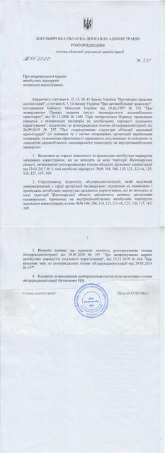 image - ОДА оприлюднила розпорядження, яким десять приміських маршрутів забрали у Житомира та повернули до обласної мережі