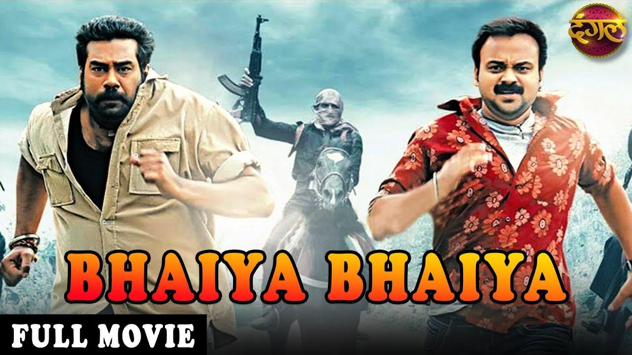 Suryawanshi Full Movie Hindi Dubbed 480p