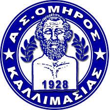 ΠΗΡΕ  FORWARD O OMHΡΟΣ