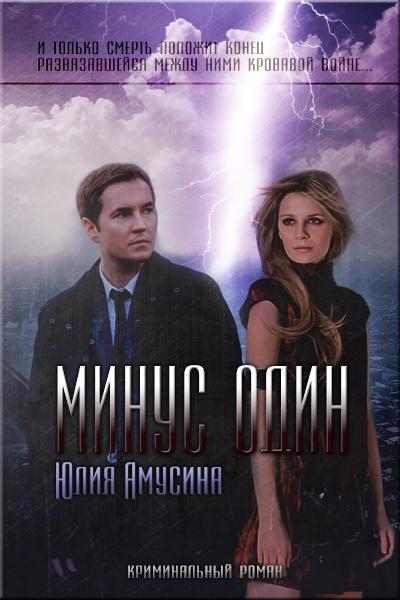 Минус один. Юлия Амусина