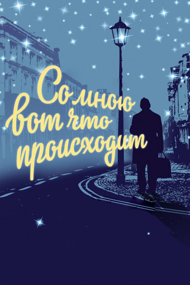 Смотреть Со мною вот что происходит Онлайн бесплатно - 31 декабря. Московские невозможные пробки. Спешка без результатов, помощь, от которой...