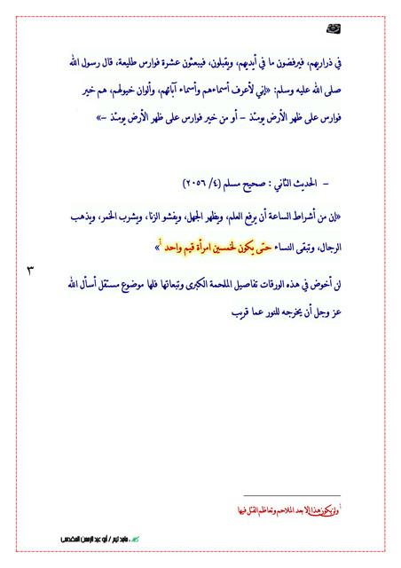 خسائر أهل ملة الإسلام في الملحمة الكبرى Untitled03