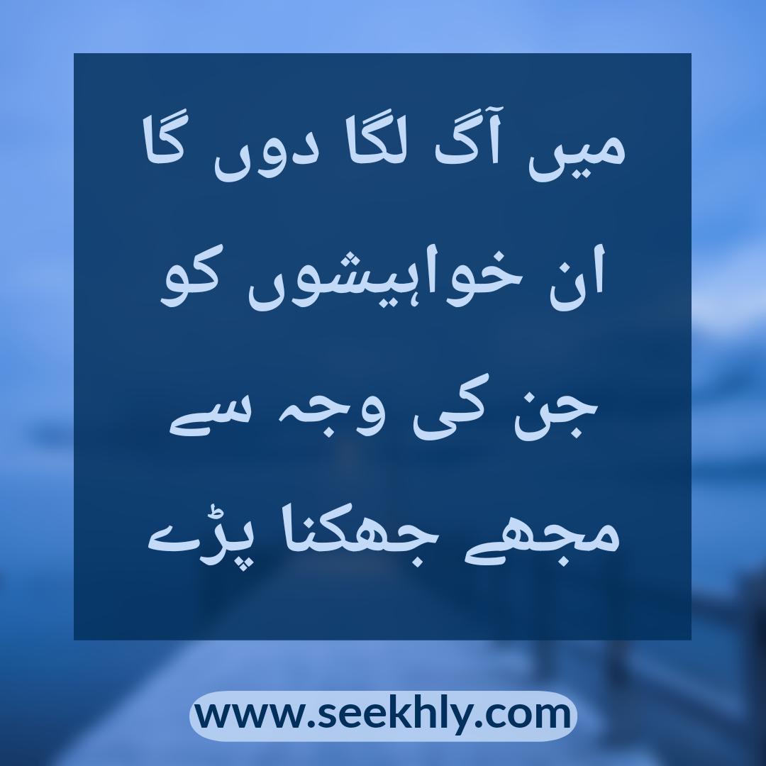 Urdu poetry,Urdu Quotes,Udas Poetry,Sad Poetry,