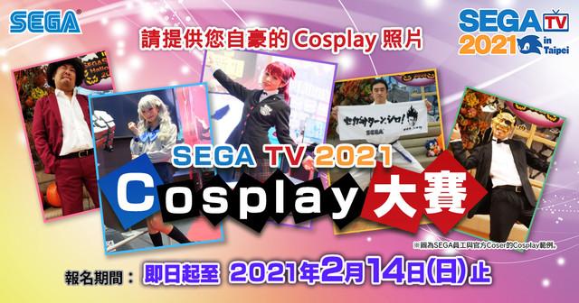 「SEGA TV 2021 in Taipei」直播節目 +「Cosplay大賽」決定舉行!  Cosplay