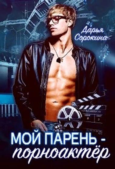 Мой парень — порноактёр . Дарья Сорокина