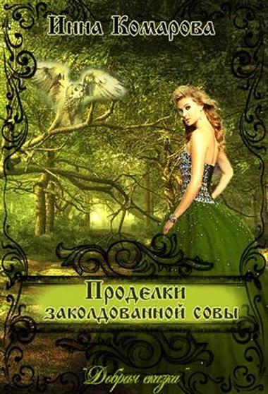 Проделки заколдованной Совы. Инна Комарова