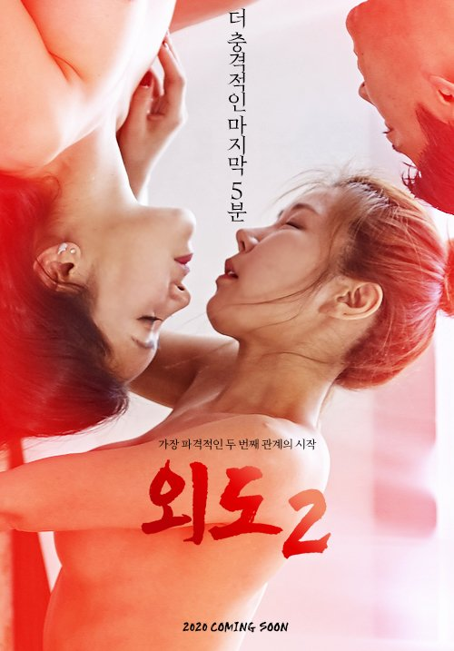 Affair 2 (2020) Korean Movie 720p HDRip 700MB Download
