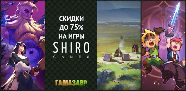 Shiro-75-SALE.jpg