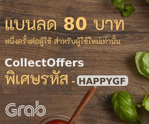 ส่วนลด Grab Food | จัดส่งฟรี! | สิงหาคม - 2562 | Thailand