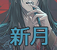 Shingetsu RP [Apertura] / AF Élite. Afi-100x115