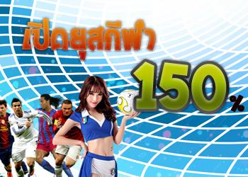 เปิดยุสกีฬา รับโบนัส 150%