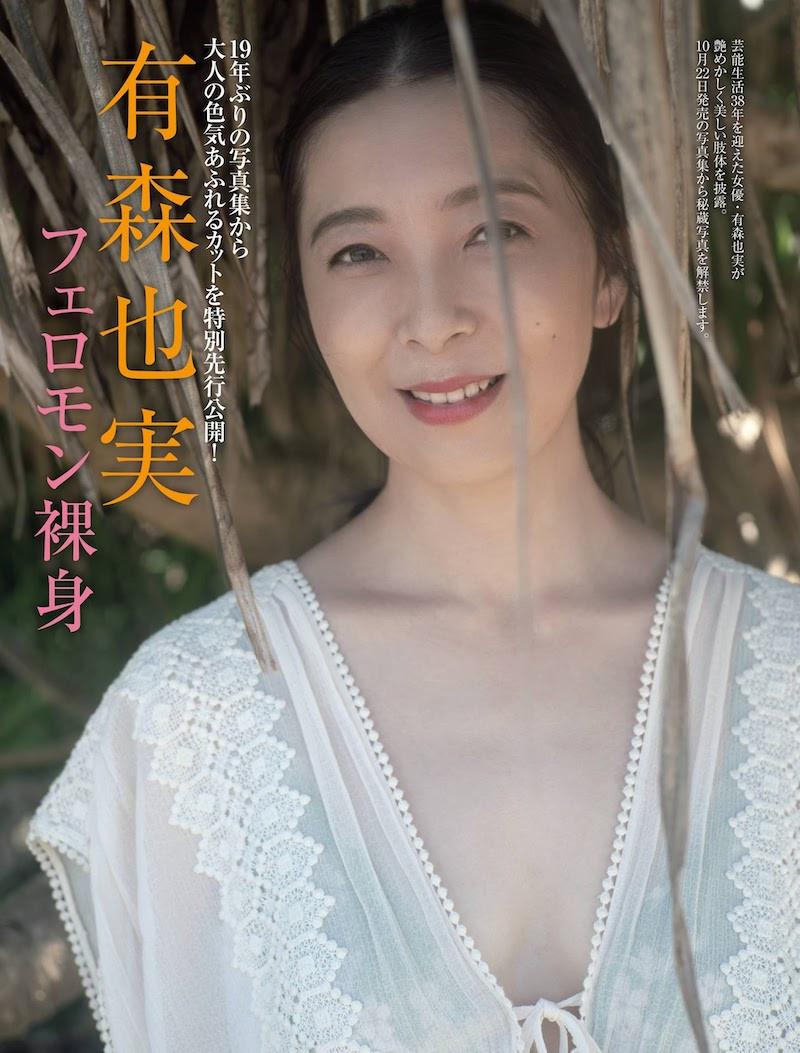 Arimori-Narimi-001
