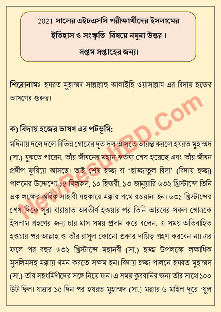 HSC Islamic History and Culture 7th Week Assignment 2021 Answer