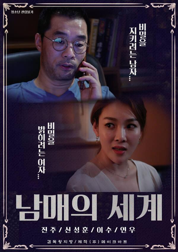 18+The World of Siblings (2021) Korean Movie 720p HDRip AAC