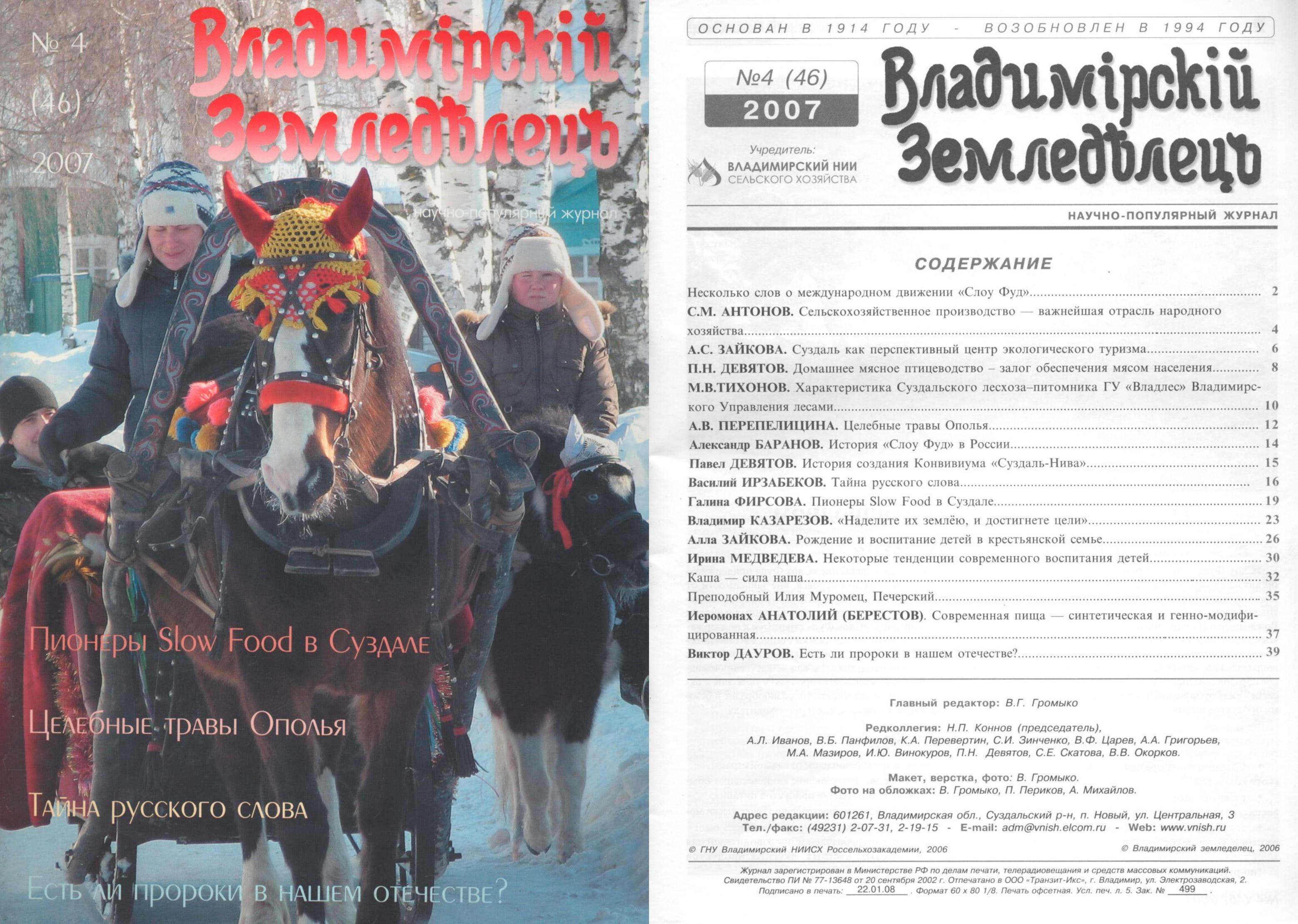 Владимирский земледелец 4(46) 2007