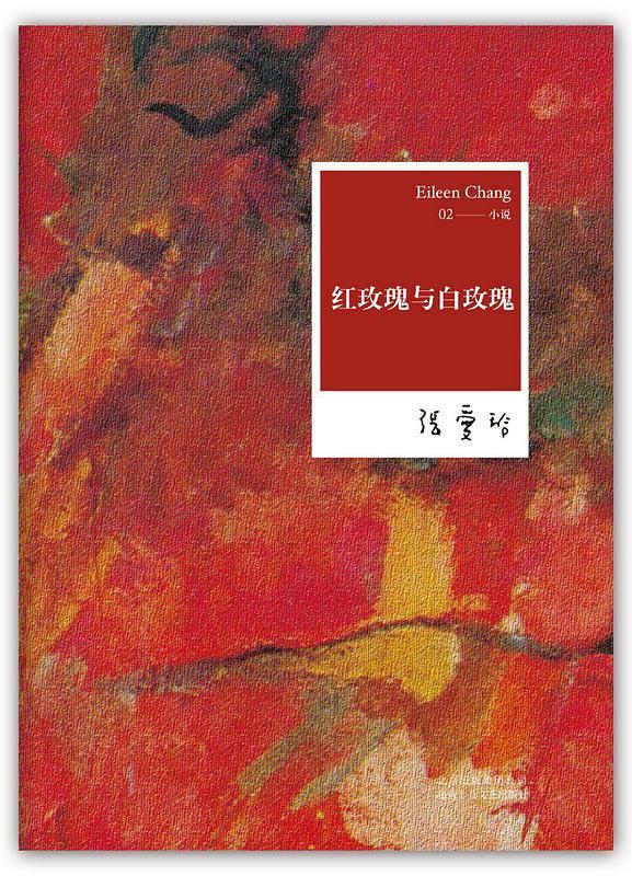 《紅玫瑰與白玫瑰》   張愛玲作品   txt+mobi+epub+pdf電子書下載