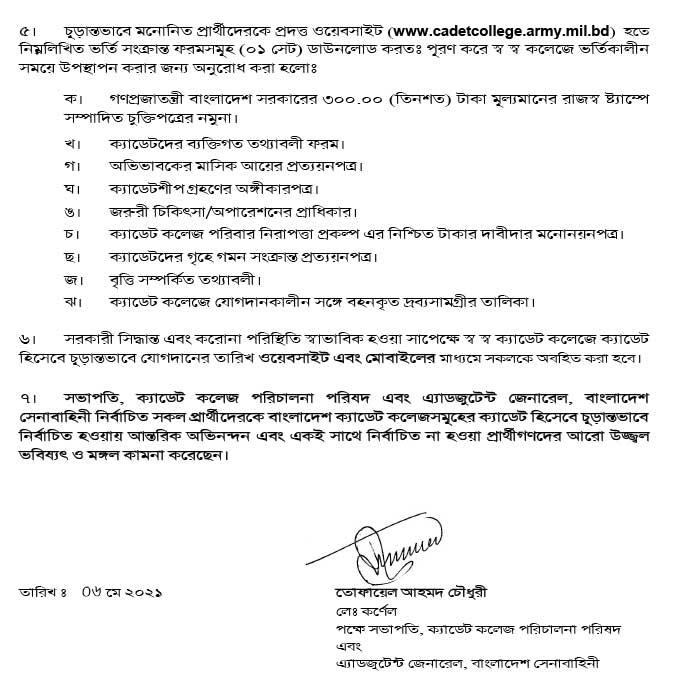 cadet-college-final-admission-result-5