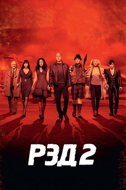 Смотреть РЭД 2 / RED 2 Онлайн бесплатно - Вышедший на пенсию тайный агент ЦРУ Фрэнк Мозес объединяется с командой старых друзей,...