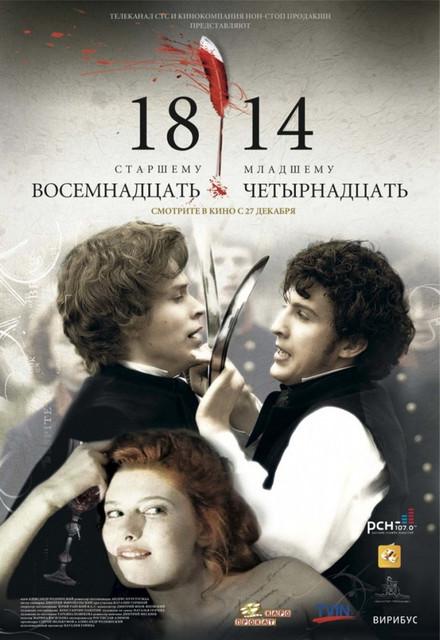 Смотреть 18-14 Онлайн бесплатно - Под Петербургом, в окрестностях Царского Села, происходит цепь загадочных убийств. От рук...