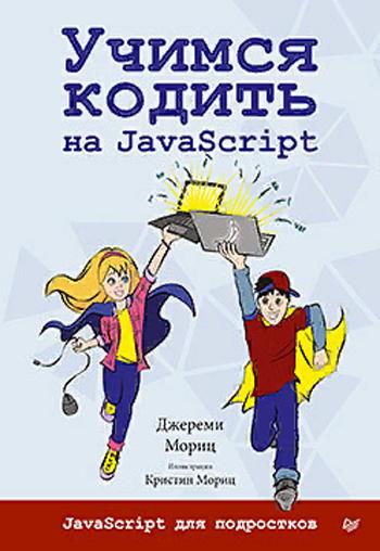 Учимся кодить на JavaScript. Мориц Д