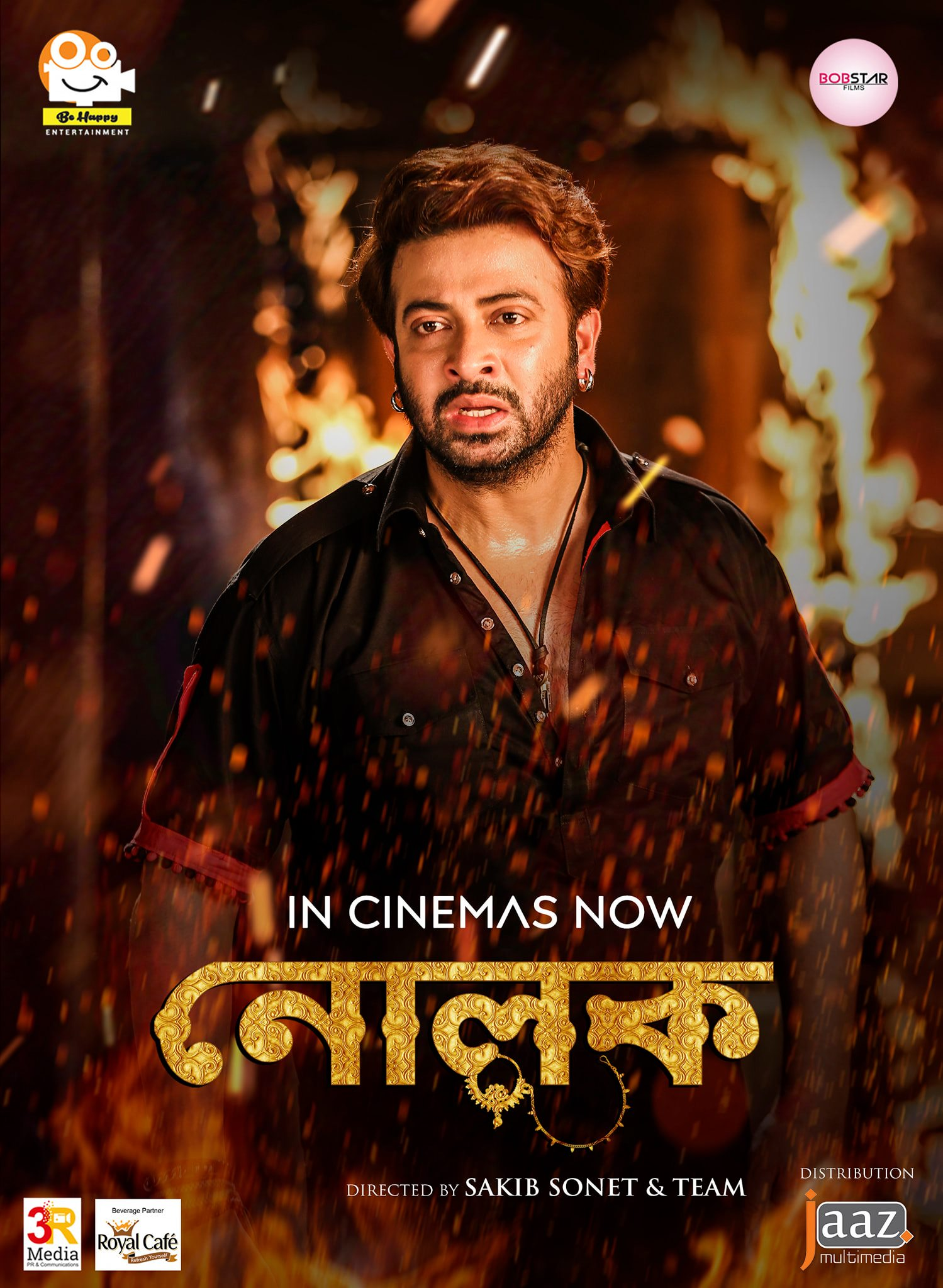 Nolok (2020) Bangla Full Movie 720p HEVC BluRay Download
