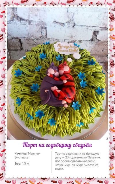 торт свадебный 1