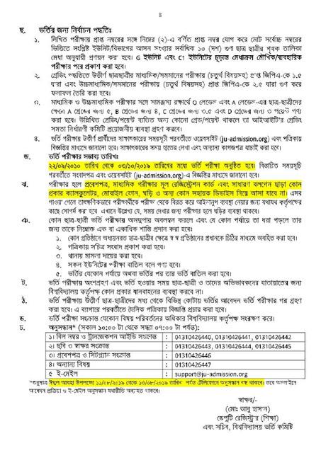 Jahangirnagar University Admission 2020-21 .2