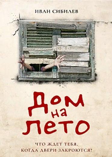 Дом на лето. Иван Сибилев