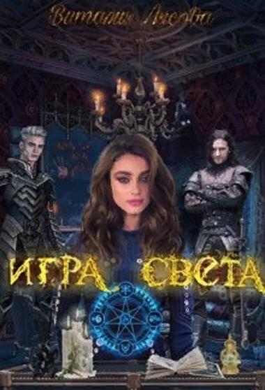 Игра света. Виталия Лисова
