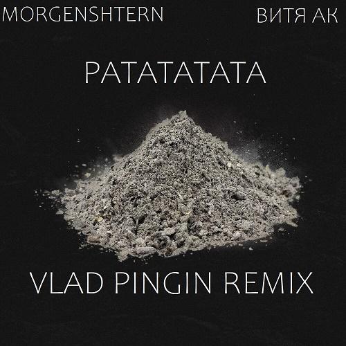 Morgenshtern, Витя Ак - Ратататата (Vlad Pingin Remix) [2020]