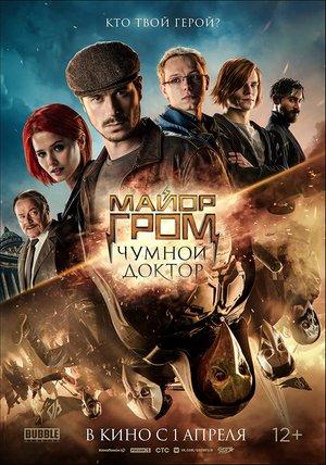 Major Grom Plague Doctor (2021) Hindi Dual Audio 480p NF HDRip 489MB Download
