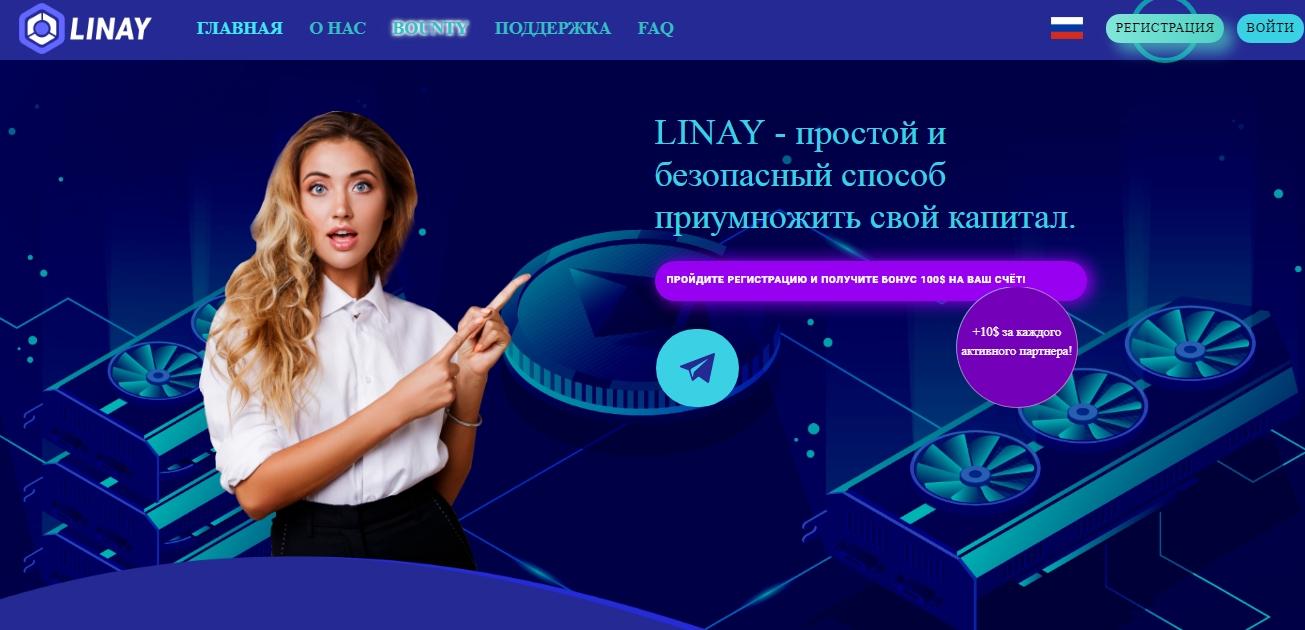 Linay