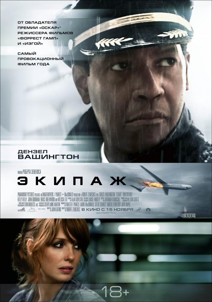 Смотреть Экипаж / Flight Онлайн бесплатно - Опытный пилот Уип Вайтекер чудом избегает крушения самолета, и, совершив аварийную...