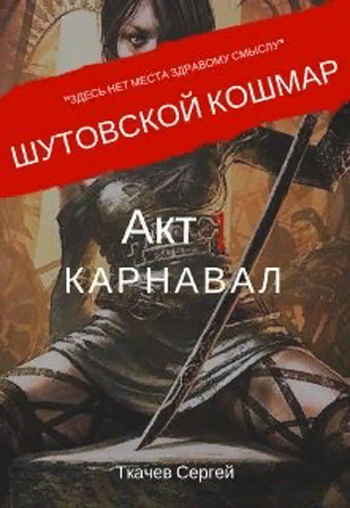 Шутовской кошмар - Акт 1 Карнавал. Ткачев Сергей