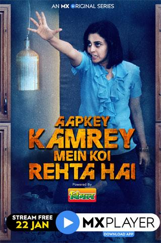 Aapkey Kamrey Mein Koi Rehta Hai Season 1 Complete