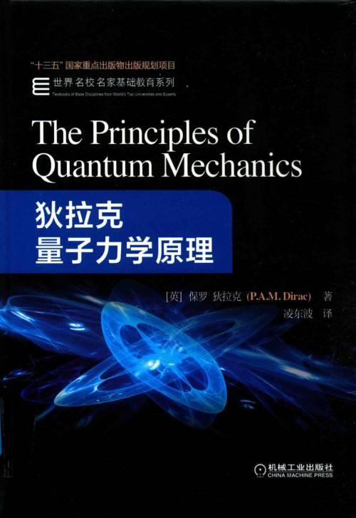 狄拉克量子力學原理(123MB@PDF@OP@簡中)