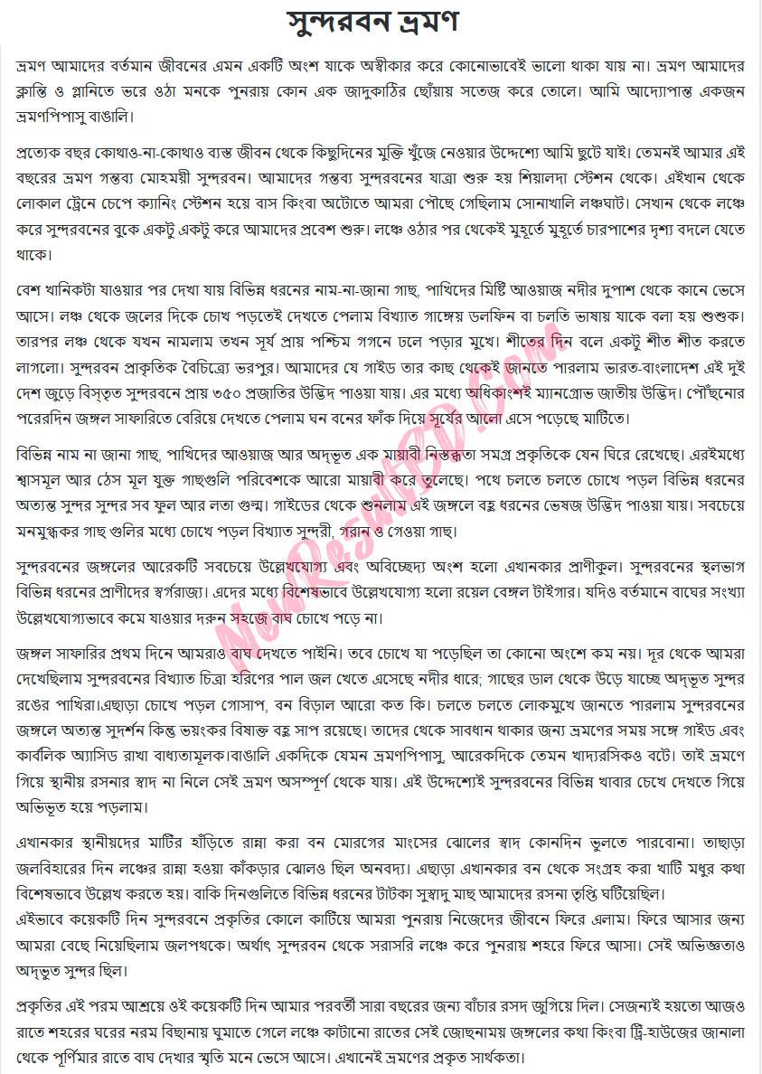 Bangla 9th Week Class 6 Assignment Answer